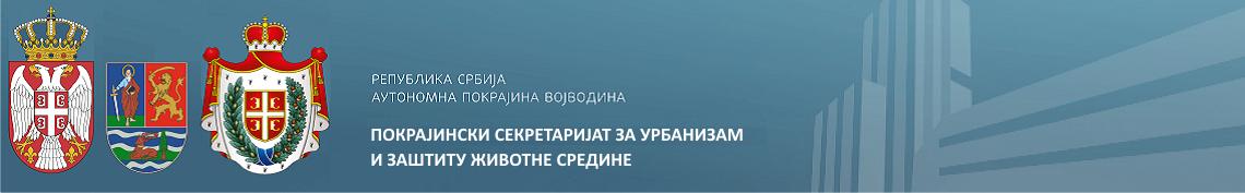 Покрајински секретаријат за урбанизам и заштиту животне средине
